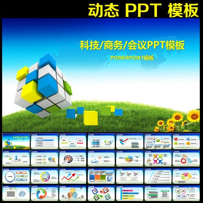 动态魔方商务科技创新蓝色通用动态PPT