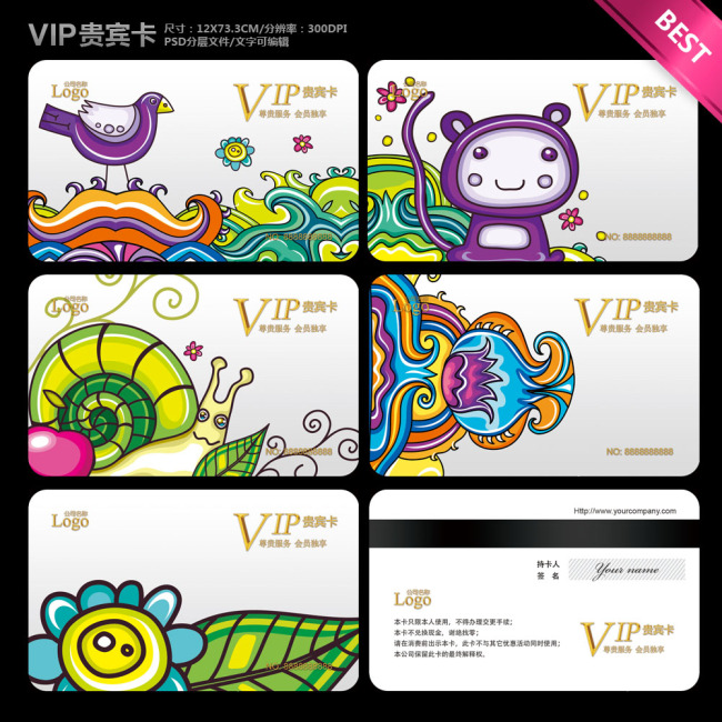 【psd】手绘卡通儿童插画vip贵宾卡设计模板下载