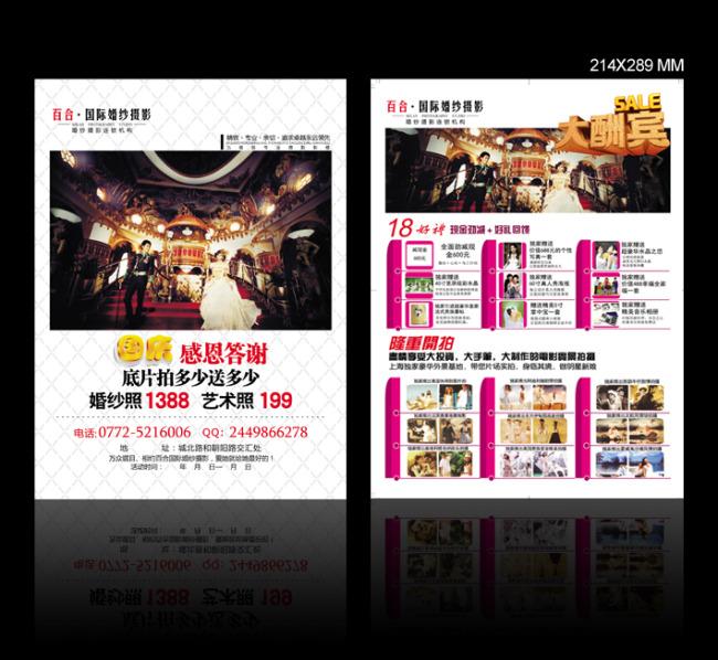 影楼宣传单模板设计   宣传单|彩页|dm   海报设计|促销|宣传