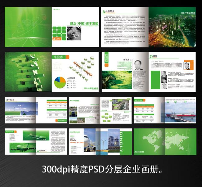 通用企业宣传画册公司集团画册设计