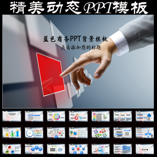 蓝色科技商务触摸屏动态PPT