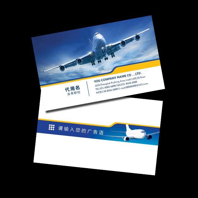旅游旅行社航空国际机票代理售票名片psd