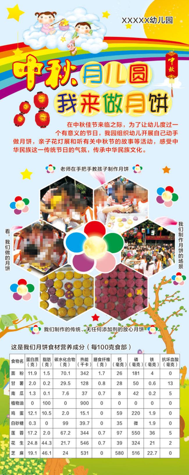 幼儿园中秋海报-其他展板设计-展板设计