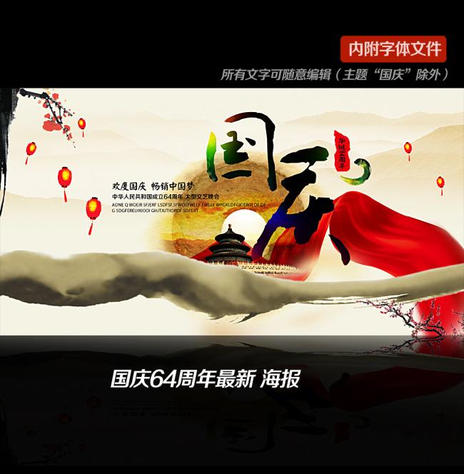 中国风海报国庆节主背板