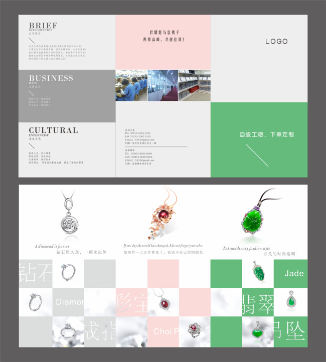 首页 正版设计稿 宣传单 折页设计|模板 >珠宝广告首饰折页    下载