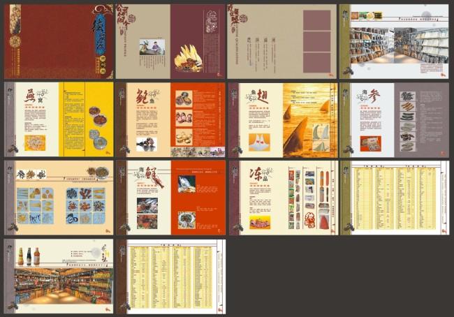 餐厅画册-产品画册(整套)-企业画册|招商|房地产画册