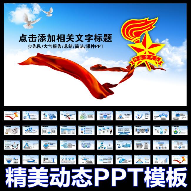 ppt模板|ppt图表|总结计划 政府|党建|政治|军警ppt模板 >少先队