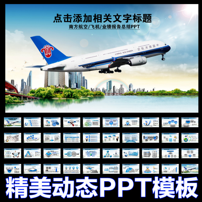 南方航空公司民航局飞机南航动态ppt模板
