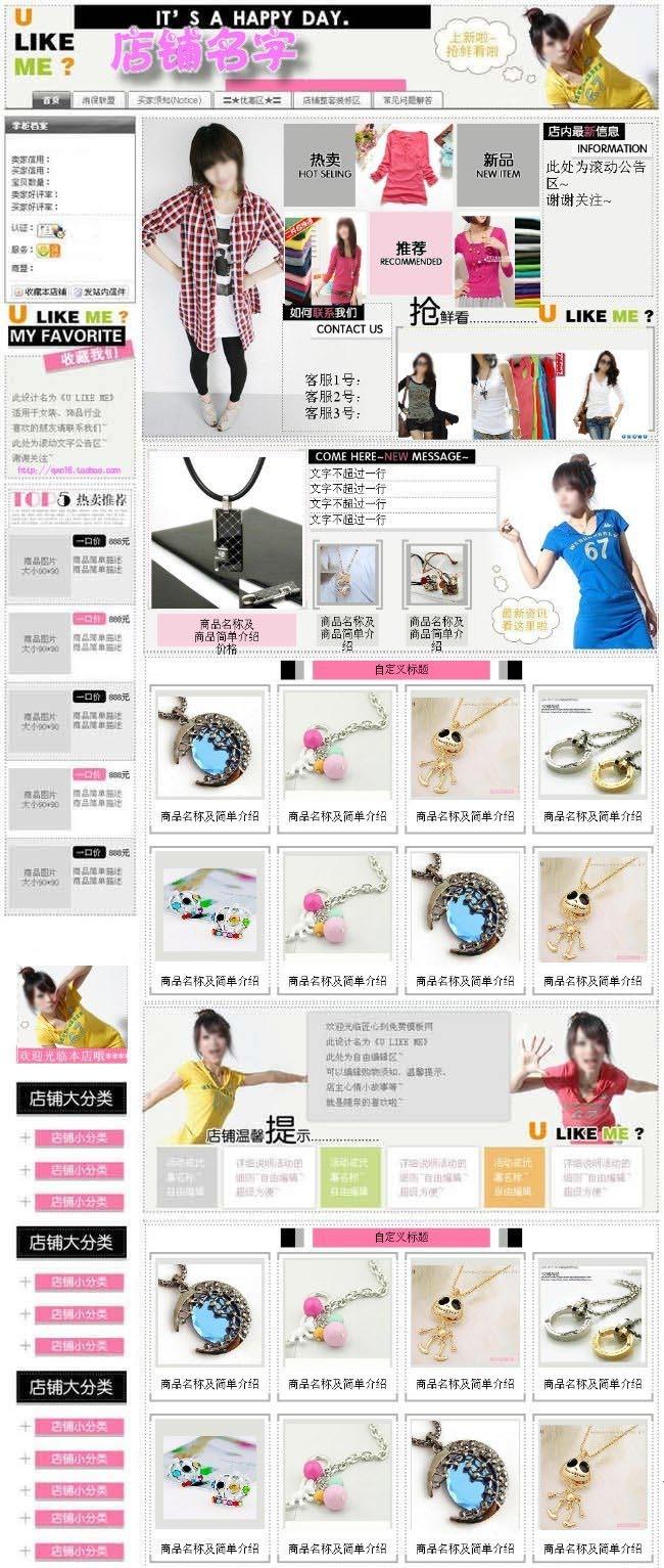 女装淘宝店铺网站装修首页模板代码 高清图片