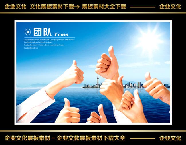 团队企业文化展板海报psd下载