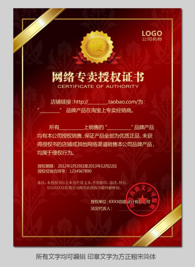 模板/网络授权书公司企业授权证书代理商合约模板