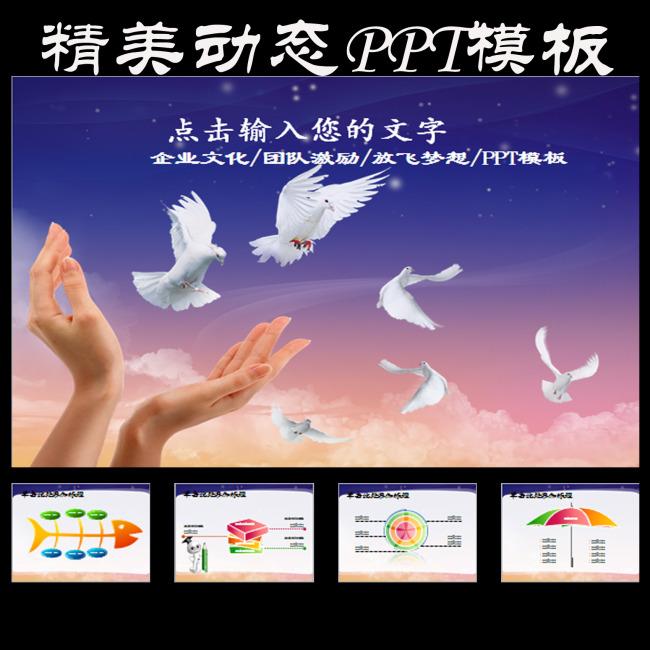 企业文化放飞梦想动态ppt模板下载图片