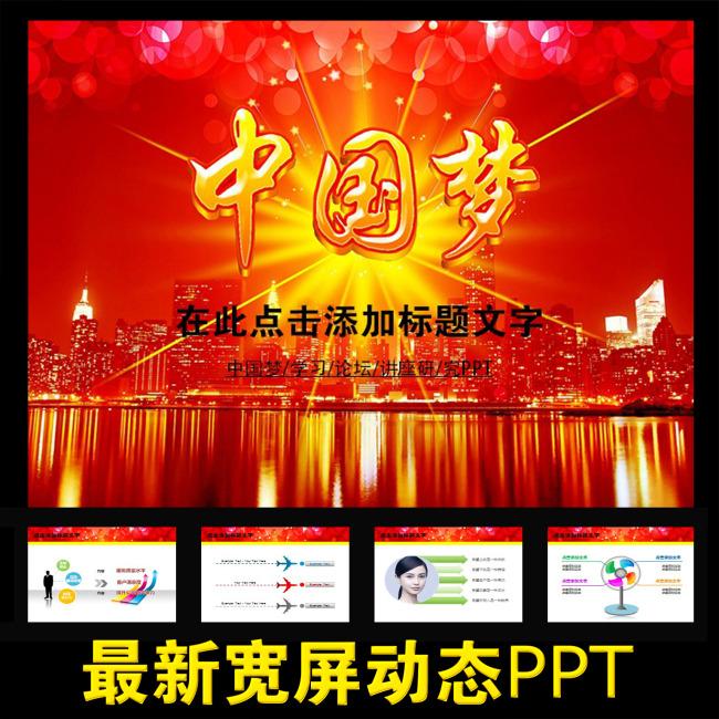 中国梦ppt模板-中国梦ppt-政府|党建|军警ppt
