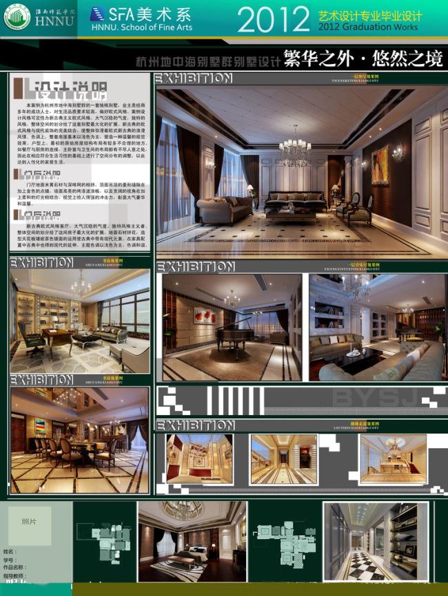 室内设计展板-学校展板设计-展板设计