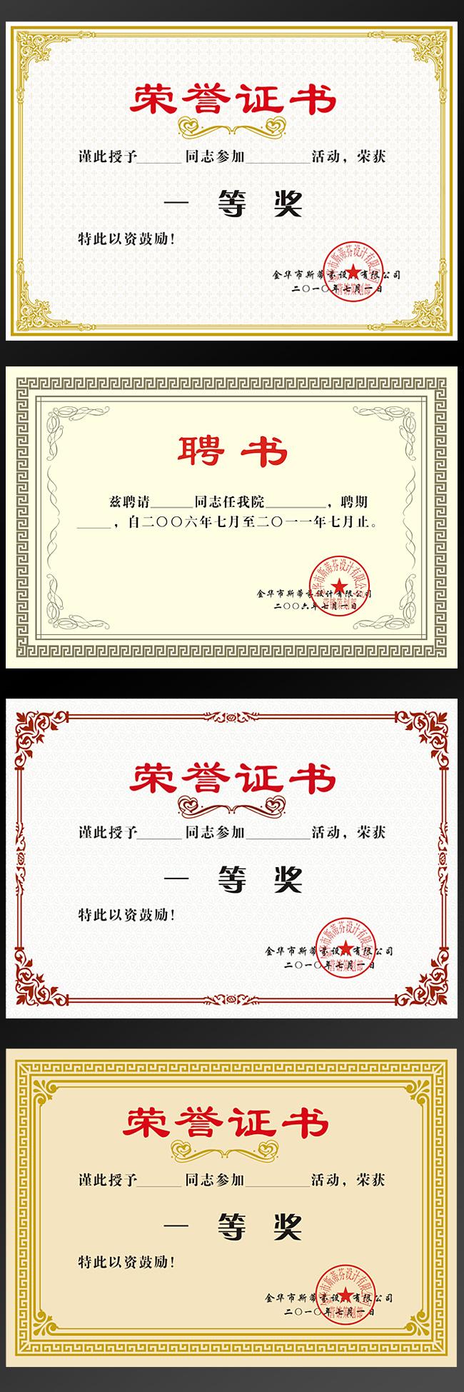 素材 模板/荣誉证书聘书下载素材模板