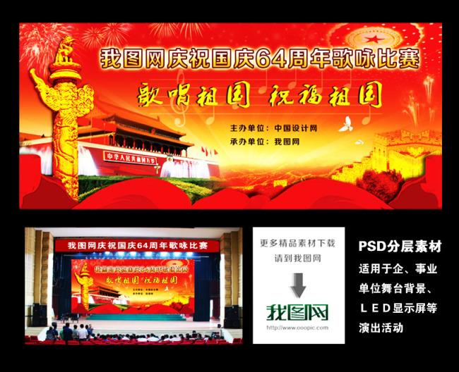 迎国庆歌咏比赛海报设计模板