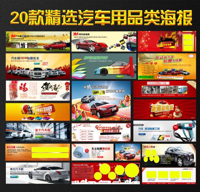 淘宝汽车用品全屏海报psd素材模板   >天猫淘宝汽车用品全屏高清图片