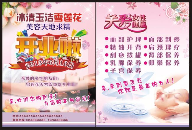 美容院开业   >美容院开业   宣传单|彩页|dm   海报设计|促