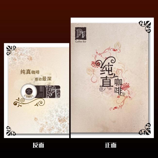 【psd】咖啡店菜单菜谱封面设计模板psd源文件
