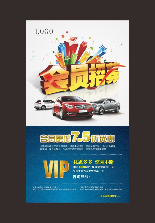 招聘汽车   >会员会员招聘汽车   其他海报设计   海报设计|高清图片