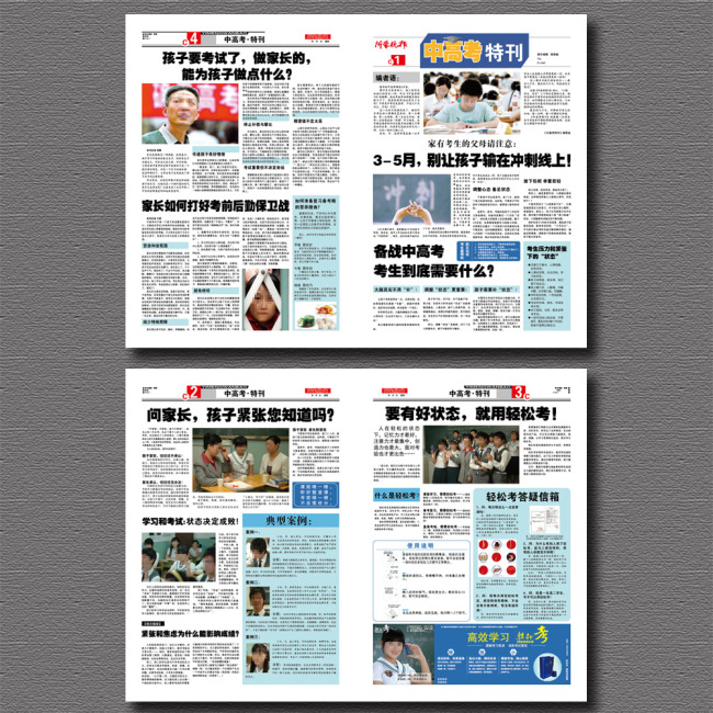招生报纸版式设计