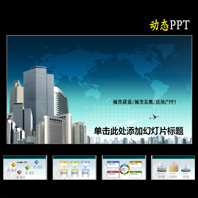 工业|生产|建筑|城市ppt模板 >建筑装修建材房地产公司业绩报告ppt