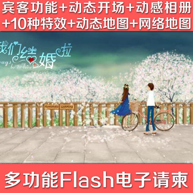动态flash结婚电子请柬请帖模版源文件