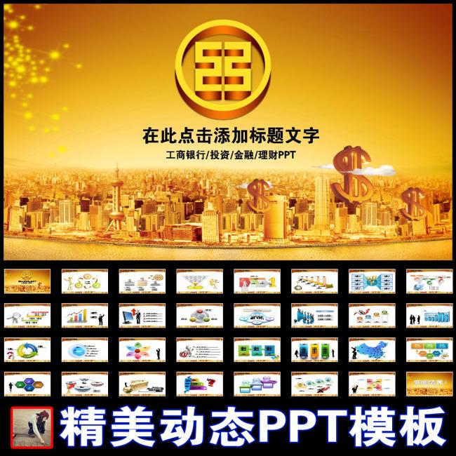 中国工商银行金融理财工作总结ppt模板