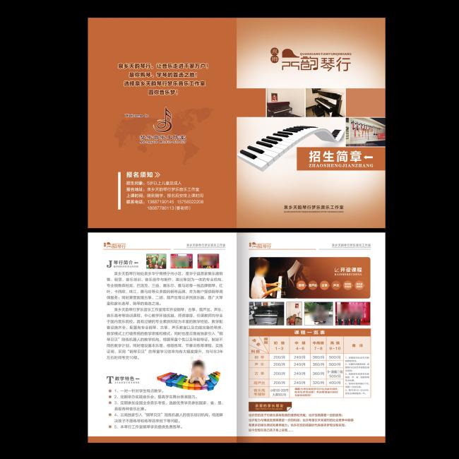 折页设计模板