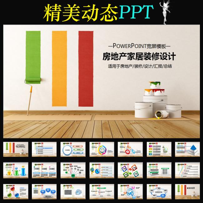 工业|生产|建筑|城市ppt模板 >清新家居工程装饰装修图纸建筑ppt