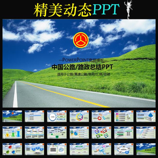 路政道路建设高速公路工作报告ppt