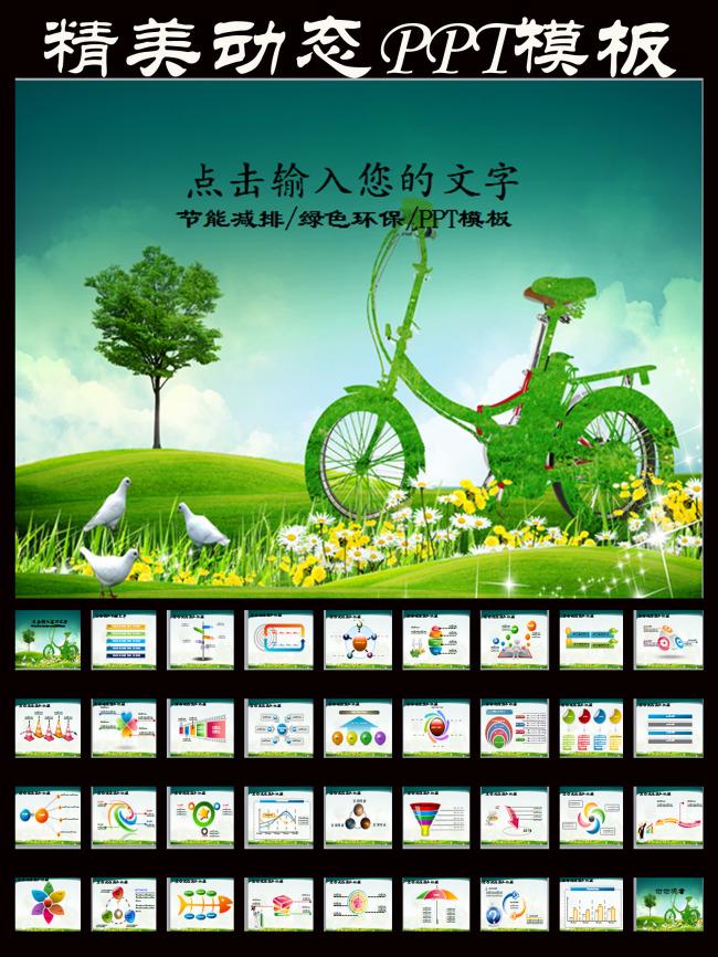 绿色出行低碳环保手抄报
