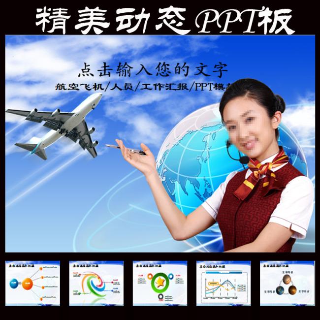 飞机航空工作业绩报告总结幻灯片ppt