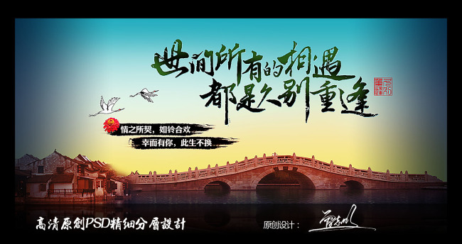 2013情人节七夕鹊桥相会设计图片