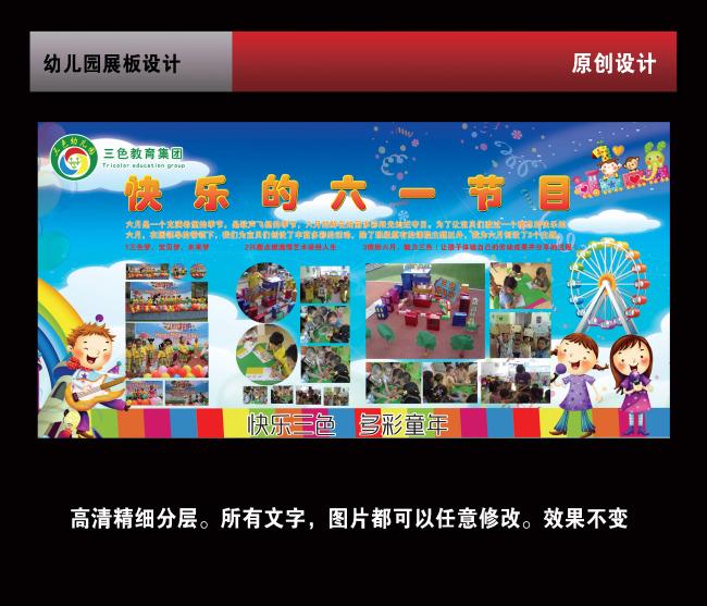 六一儿童节幼儿园展板
