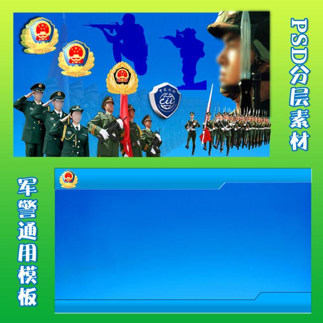 军警通用蓝色ppt背景psd分层素材-公安|军警|消防ppt