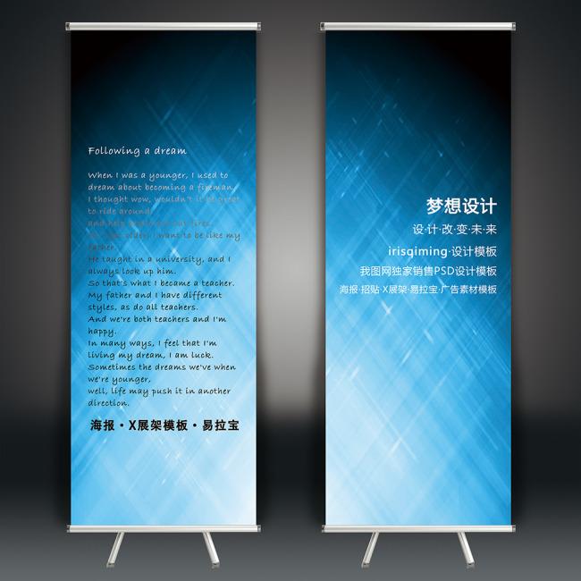 通用蓝色科技感x展架模板-x展架设计-展板设计