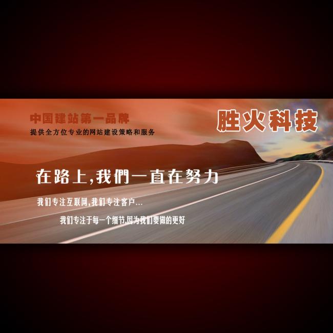 淘宝网店网站建设宣传海报模板psd下载