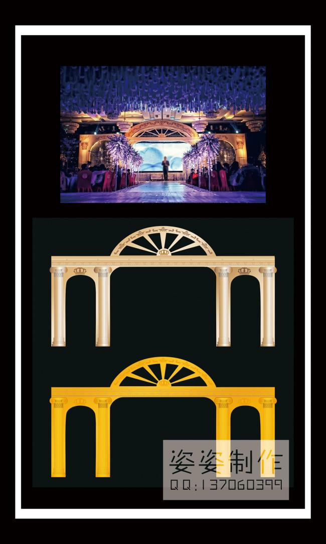 婚礼舞台欧式拱门设计