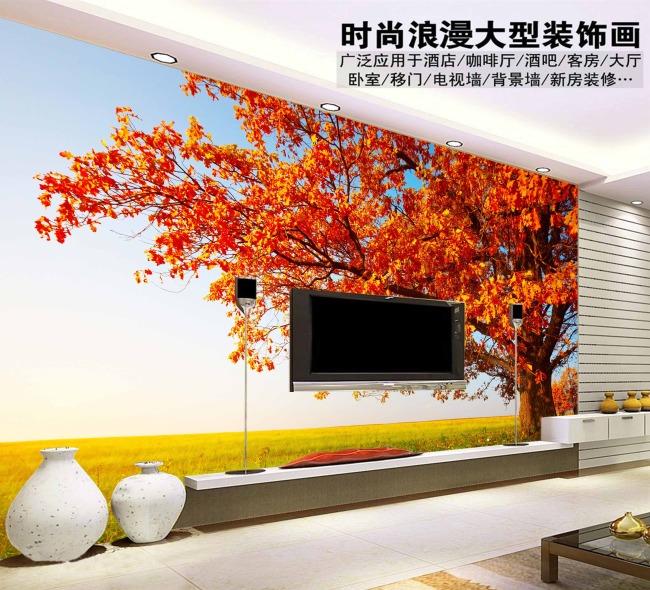 秋天客厅唯美风景喜庆清新电视背景墙