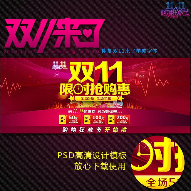 淘宝双11促销活动海报PSD素材模板