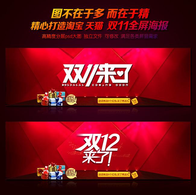淘宝双11双12促销活动海报