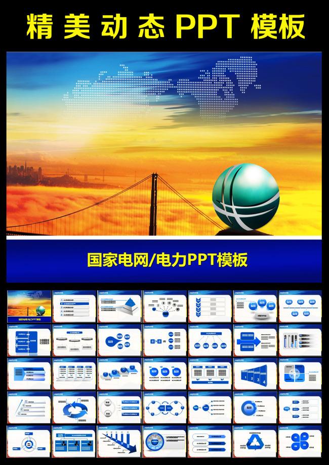 电力电网工程建设用电安全报告总结ppt