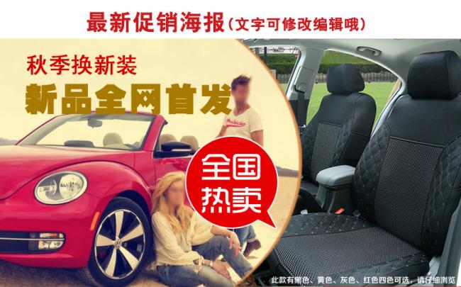 淘宝汽车装饰用品促销海报模板   >淘宝汽车装饰用品促销海高清图片