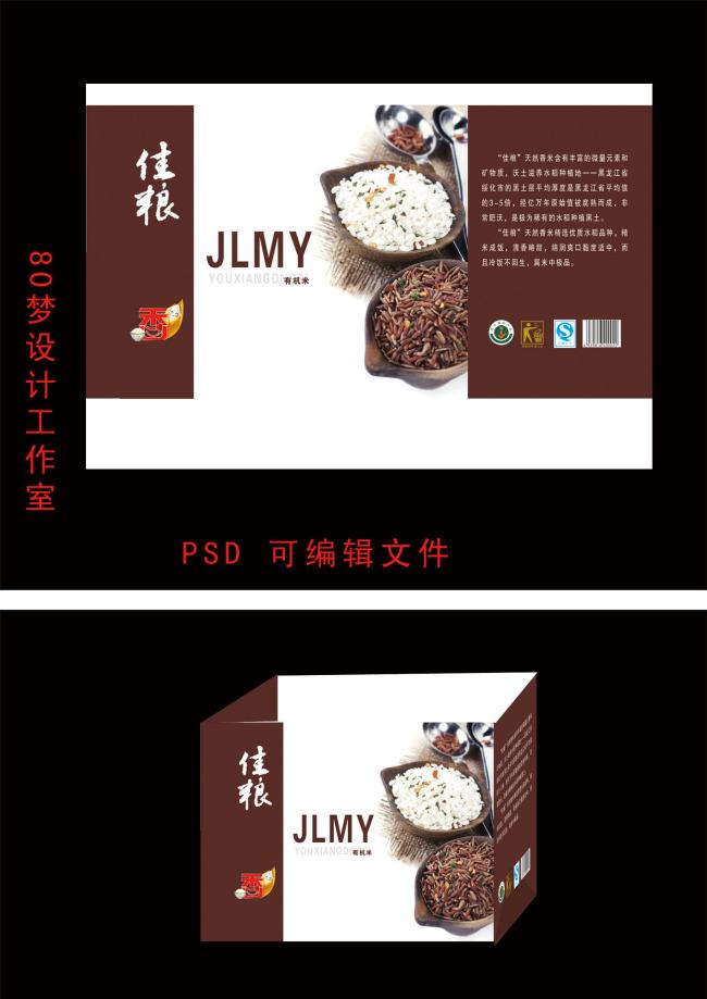 大米纸兜包装设计图-食品包装-礼品|包装|手提袋设计