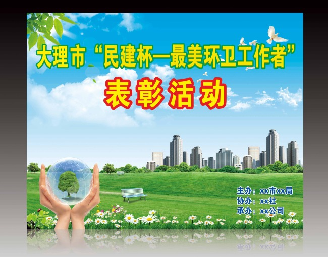 绿色环卫展板-广告牌设计|模板-海报设计