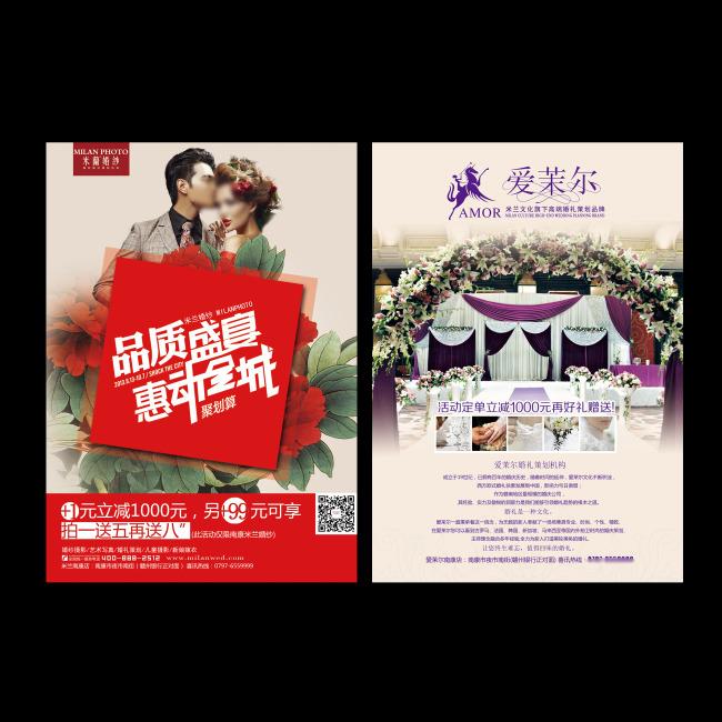 影楼宣传单设计模板   宣传单 彩页 dm   海报设计 促销 宣传
