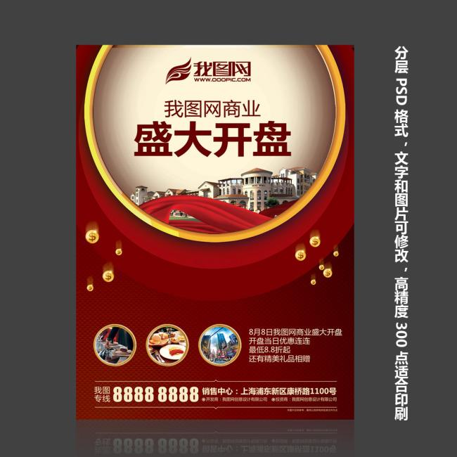 红色大气房地产开盘海报设计
