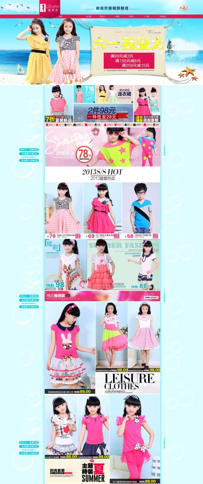 淘宝首页六一儿童女装海报首页店标