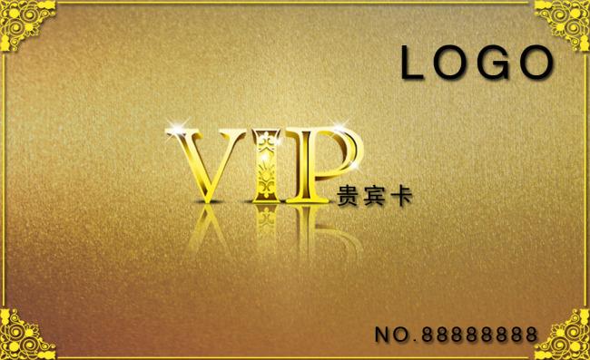 vip卡|名片模板 vip卡 >高档vip卡贵宾卡会员卡金色    下载地址:点击